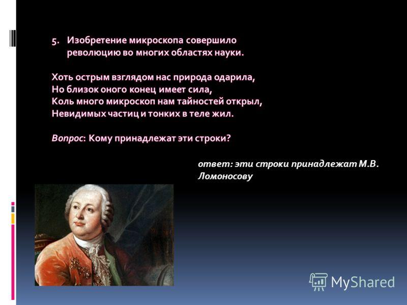 ответ: эти строки принадлежат М.В. Ломоносову