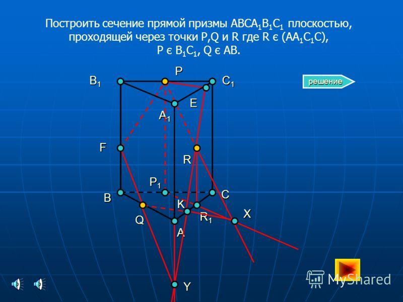 На рёбрах AC,AD,DB тетраэдра DABC отмечены точки M,N,P. Построить сечение тетраэдра плоскостью MNP. А С В D N M P Е Q решение