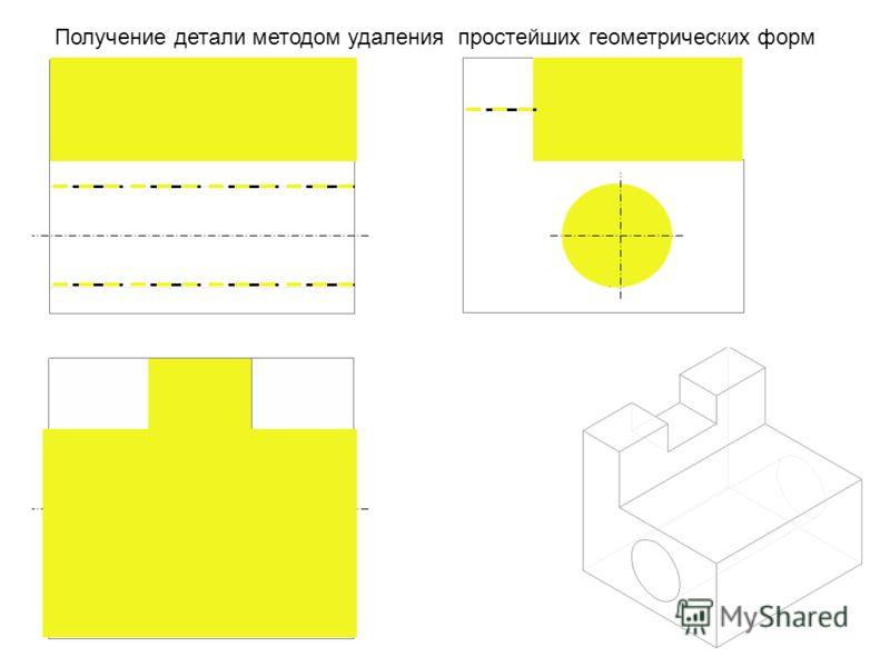 Получение детали методом удаления простейших геометрических форм