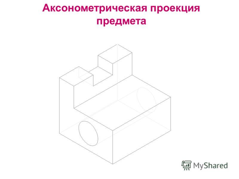Аксонометрическая проекция предмета