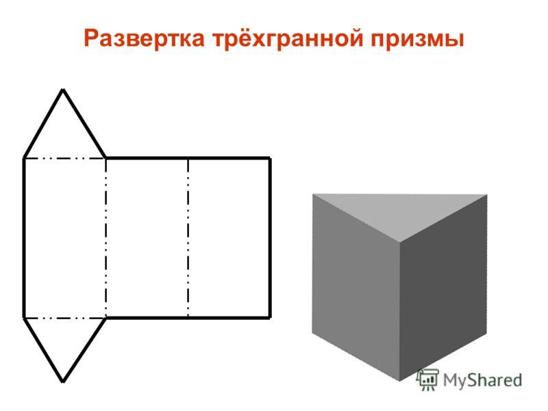 Развертка трёхгранной призмы