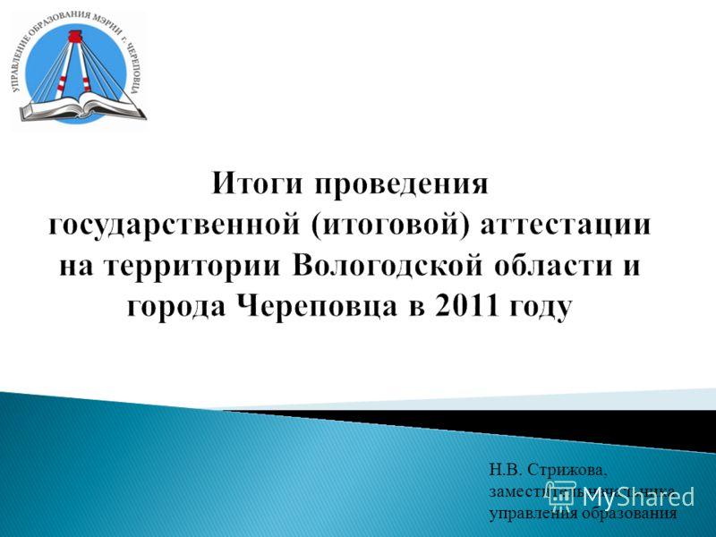 Н.В. Стрижова, заместитель начальника управления образования