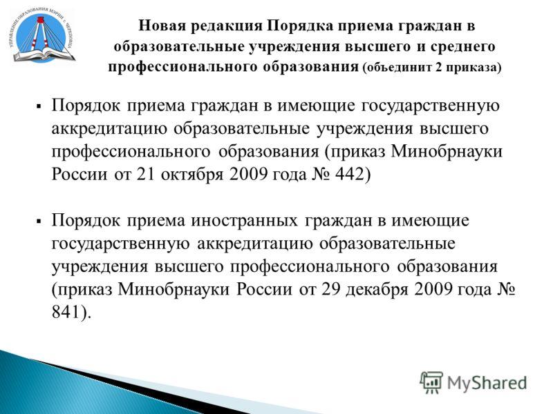 Порядок приема граждан в имеющие государственную аккредитацию образовательные учреждения высшего профессионального образования (приказ Минобрнауки России от 21 октября 2009 года 442) Порядок приема иностранных граждан в имеющие государственную аккред