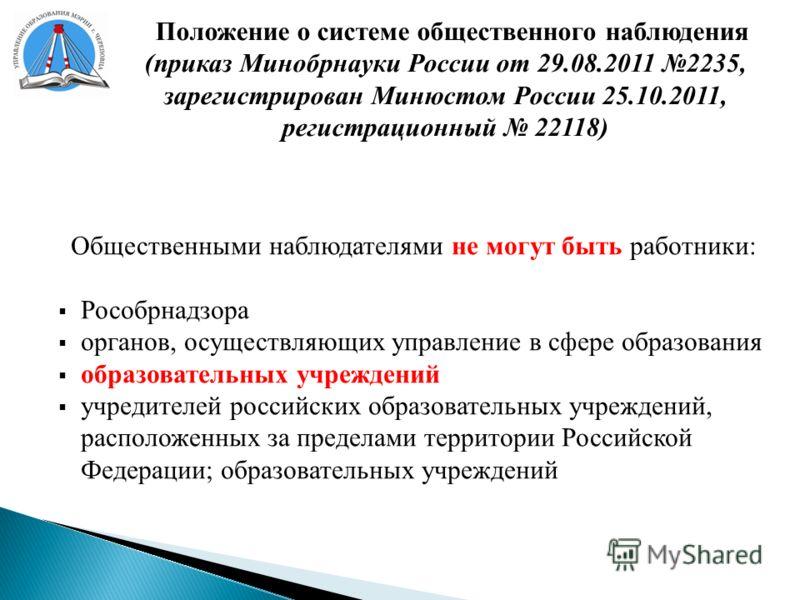 Общественными наблюдателями не могут быть работники: Рособрнадзора органов, осуществляющих управление в сфере образования образовательных учреждений учредителей российских образовательных учреждений, расположенных за пределами территории Российской Ф