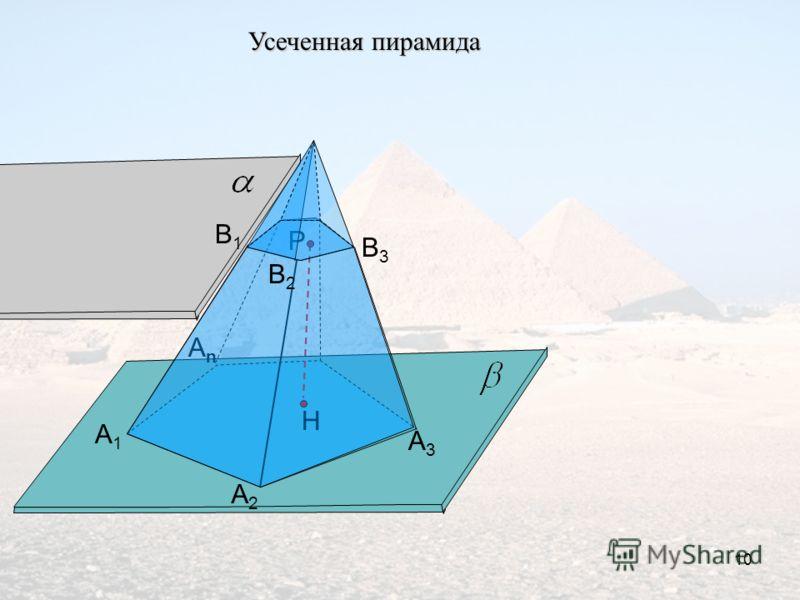 А1А1 А2А2 АnАn А3А3 Р Н Усеченная пирамида В1В1 В2В2 В3В3 10