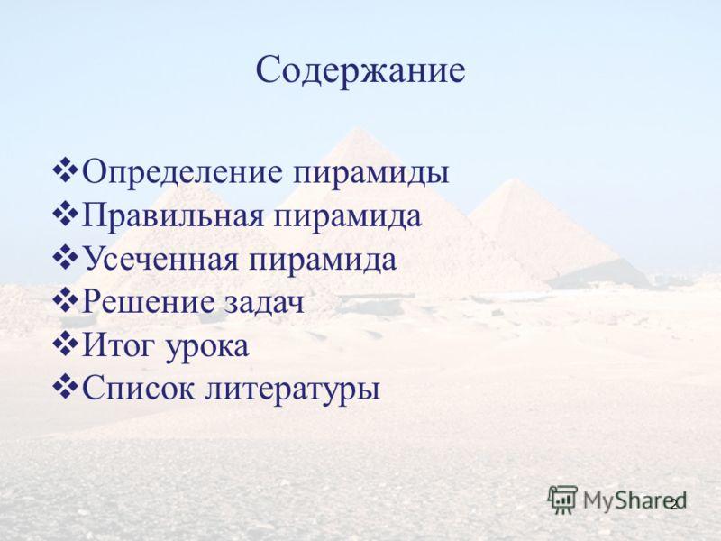 Содержание Определение пирамиды Правильная пирамида Усеченная пирамида Решение задач Итог урока Список литературы 2