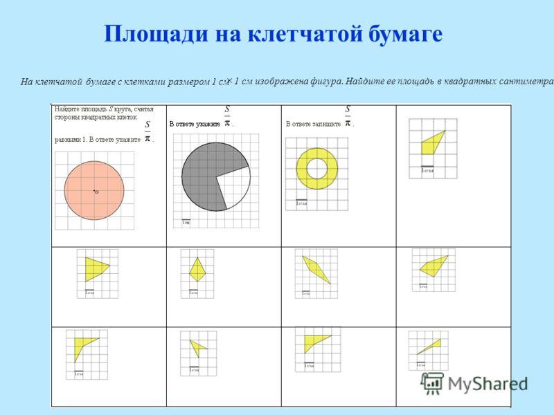 Площади на клетчатой бумаге На клетчатой бумаге с клетками размером 1 см 1 см изображена фигура. Найдите ее площадь в квадратных сантиметрах.