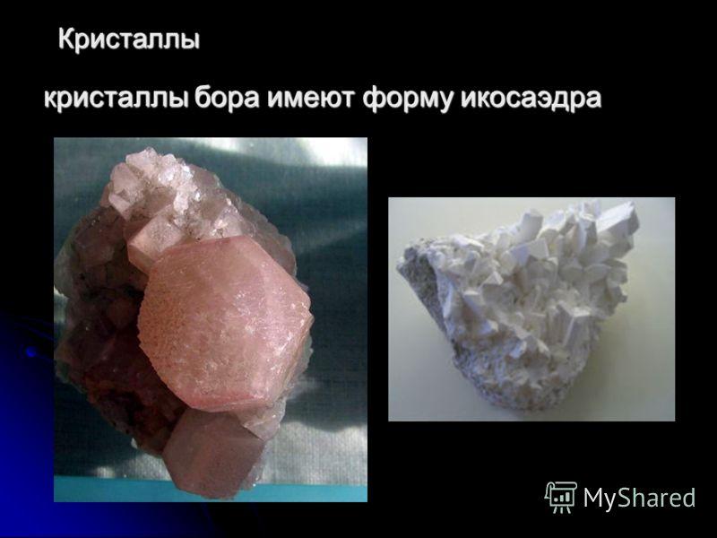 Кристаллы кристаллы бора имеют форму икосаэдра