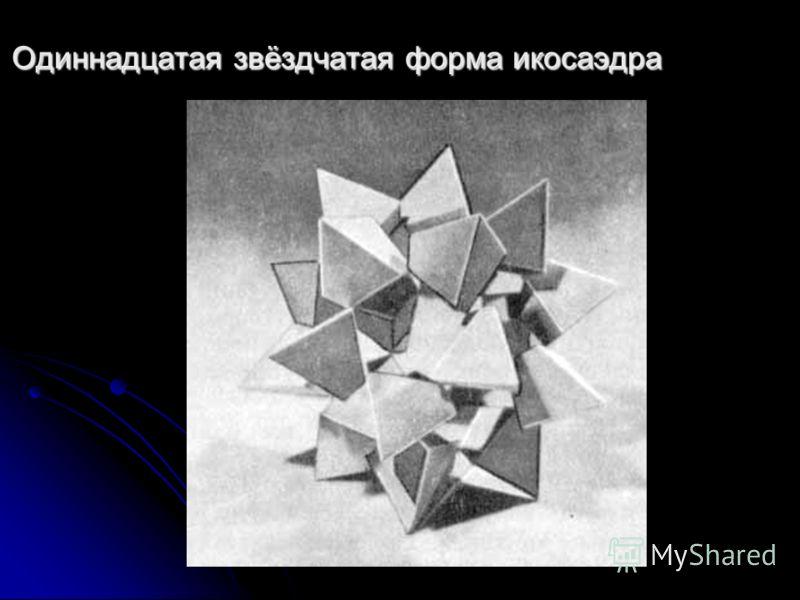 Одиннадцатая звёздчатая форма икосаэдра