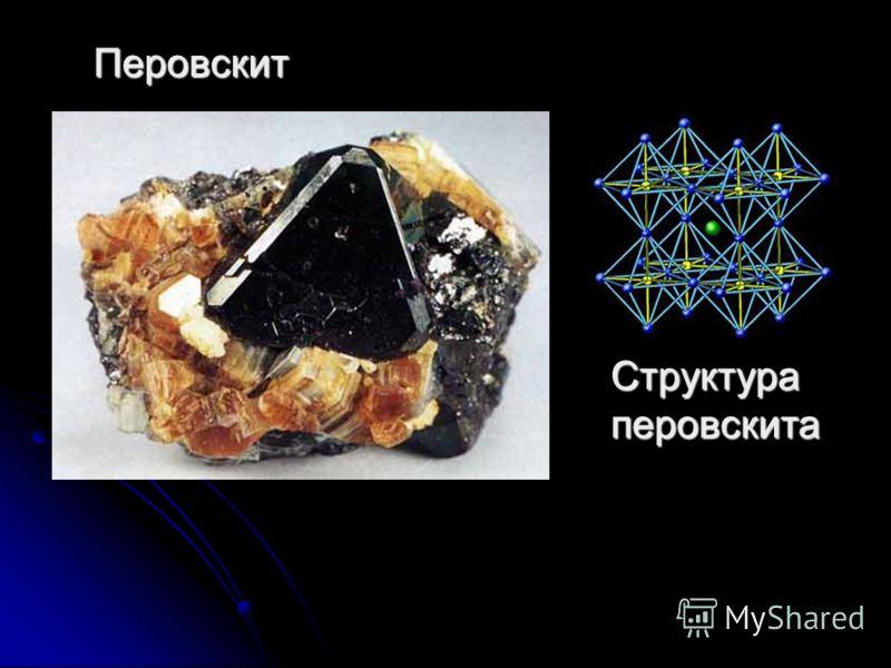 Перовскит Структура перовскита