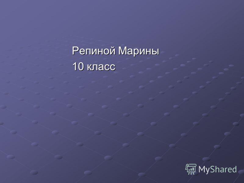 Репиной Марины Репиной Марины 10 класс 10 класс