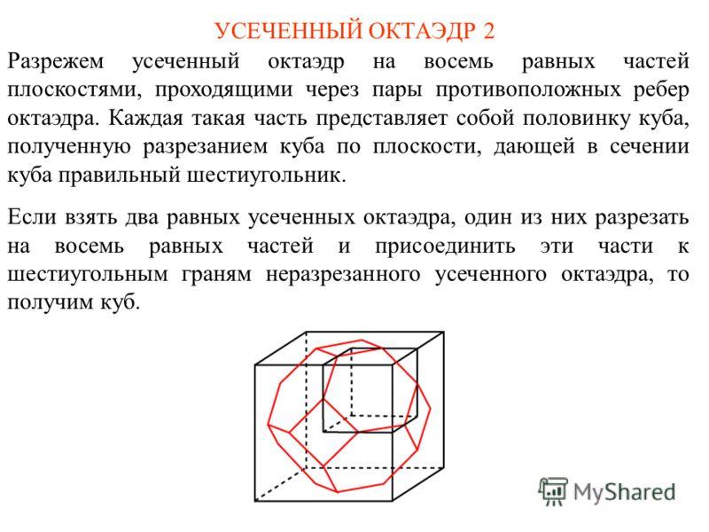 УСЕЧЕННЫЙ ОКТАЭДР 2 Разрежем усеченный октаэдр на восемь равных частей плоскостями, проходящими через пары противоположных ребер октаэдра. Каждая такая часть представляет собой половинку куба, полученную разрезанием куба по плоскости, дающей в сечени