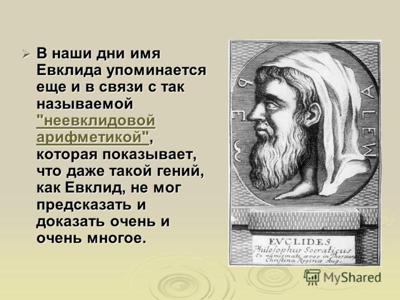 В наши дни имя Евклида упоминается еще и в связи с так называемой