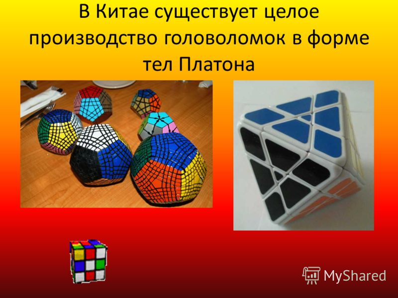 В Китае существует целое производство головоломок в форме тел Платона