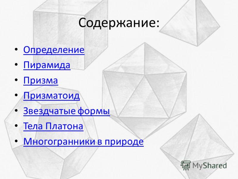 Содержание: Определение Пирамида Призма Призматоид Звездчатые формы Тела Платона Многогранники в природе