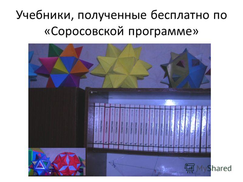 Учебники, полученные бесплатно по «Соросовской программе»