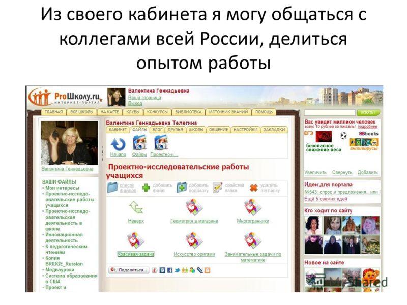 Из своего кабинета я могу общаться с коллегами всей России, делиться опытом работы