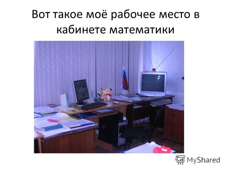 Вот такое моё рабочее место в кабинете математики