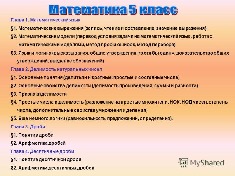 Глава 1. Математический язык §1. Математические выражения (запись, чтение и составление, значение выражения). §2. Математические модели (перевод условия задачи на математический язык, работа с математическими моделями, метод проб и ошибок, метод пере