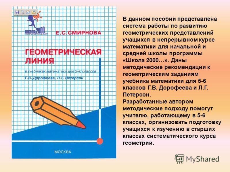 В данном пособии представлена система работы по развитию геометрических представлений учащихся в непрерывном курсе математики для начальной и средней школы программы «Школа 2000…». Даны методические рекомендации к геометрическим заданиям учебника мат