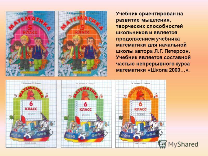 Учебник ориентирован на развитие мышления, творческих способностей школьников и является продолжением учебника математики для начальной школы автора Л.Г. Петерсон. Учебник является составной частью непрерывного курса математики «Школа 2000…».
