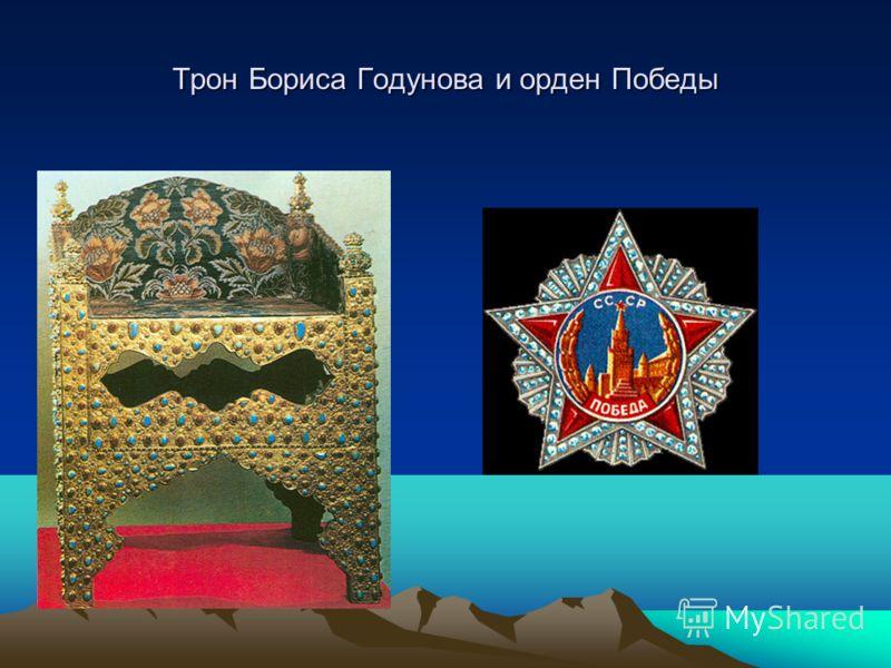 Трон Бориса Годунова и орден Победы