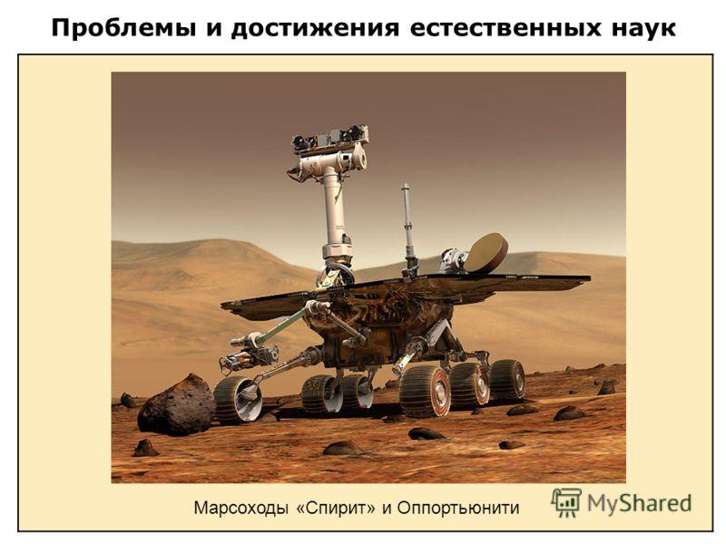 Проблемы и достижения естественных наук Марсоходы «Спирит» и Оппортьюнити