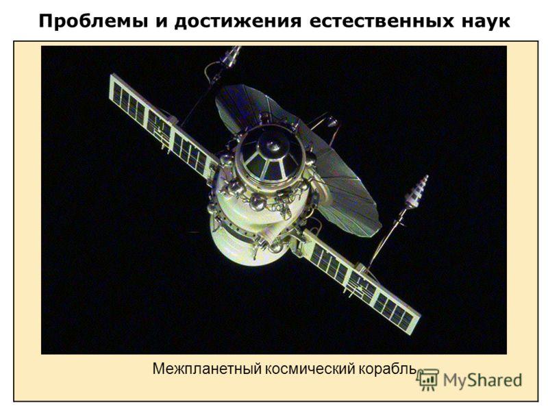 Проблемы и достижения естественных наук Межпланетный космический корабль