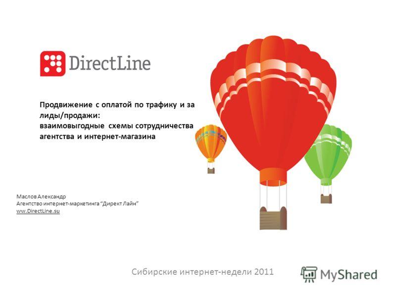 интернет-маркетинга Директ