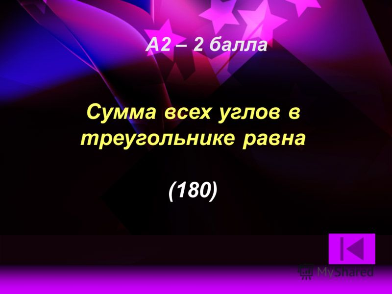 Сумма всех углов в треугольнике равна (180) А2 – 2 балла