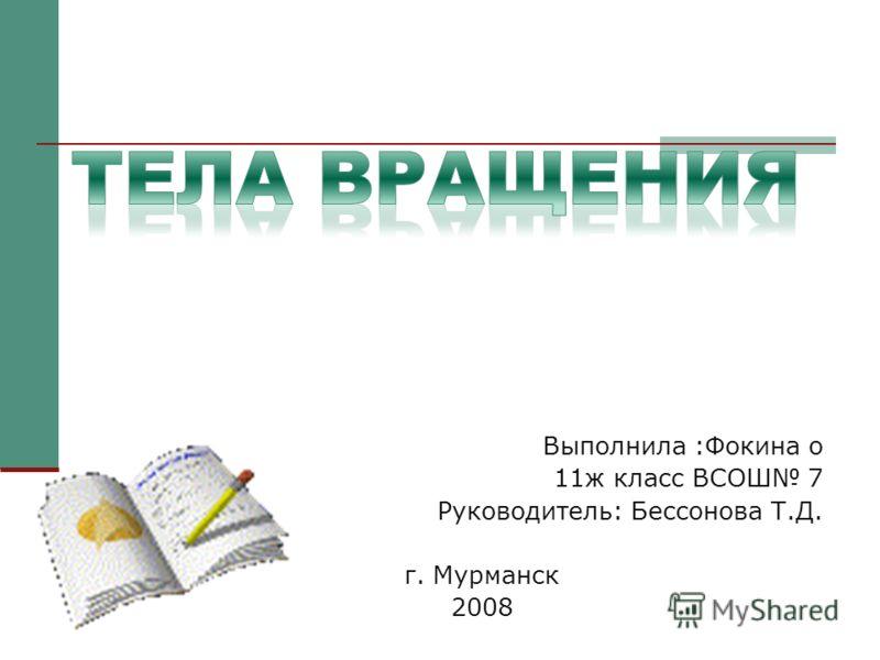 Выполнила :Фокина о 11ж класс ВСОШ 7 Руководитель: Бессонова Т.Д. г. Мурманск 2008