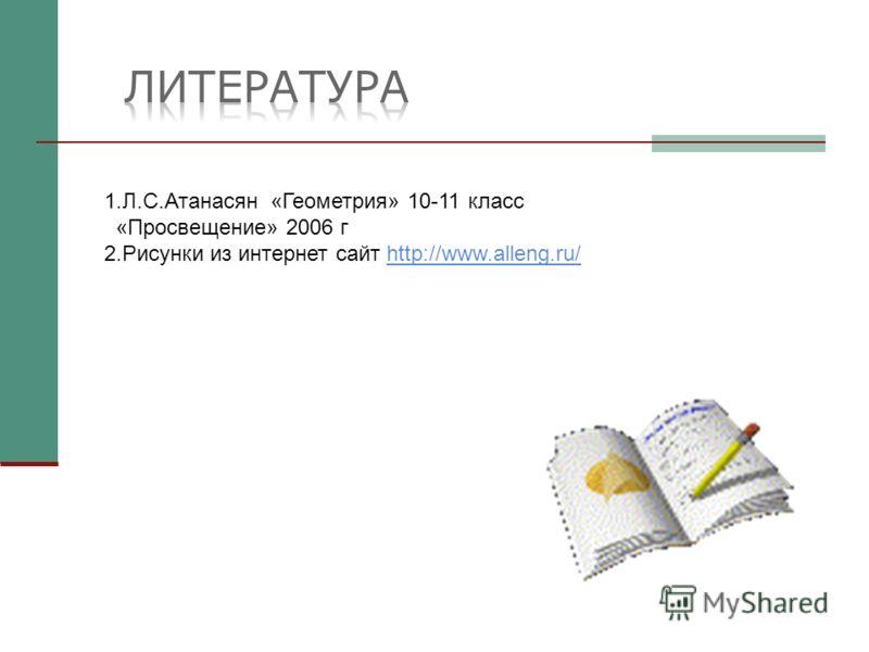 1.Л.С.Атанасян «Геометрия» 10-11 класс «Просвещение» 2006 г 2.Рисунки из интернет сайт http://www.alleng.ru/http://www.alleng.ru/