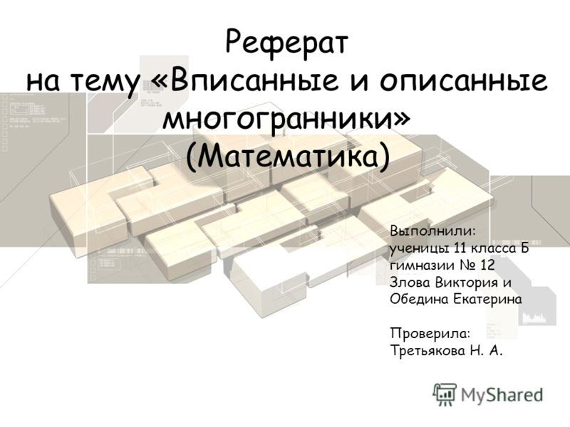 Презентация на тему Реферат на тему Вписанные и описанные  1 Реферат