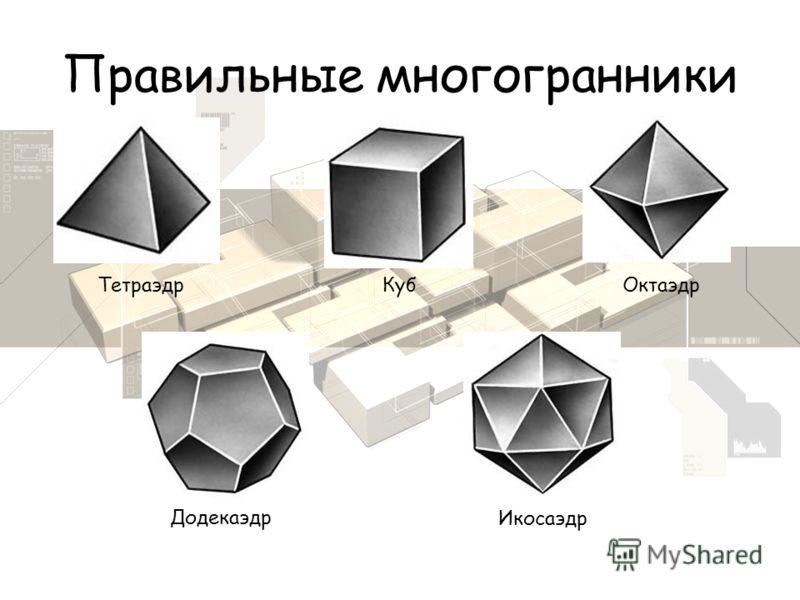 Правильные многогранники Тетраэдр КубОктаэдр Додекаэдр Икосаэдр