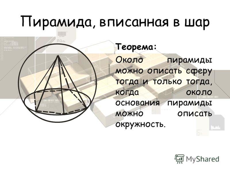 Презентация на тему Реферат на тему Вписанные и описанные  5 Пирамида