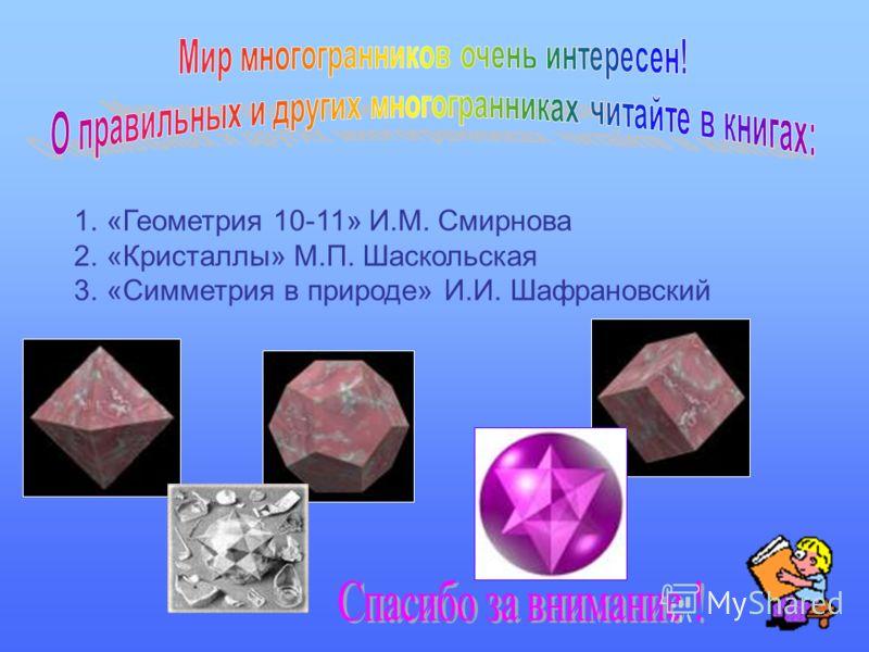 1.«Геометрия 10-11» И.М. Смирнова 2.«Кристаллы» М.П. Шаскольская 3.«Симметрия в природе» И.И. Шафрановский