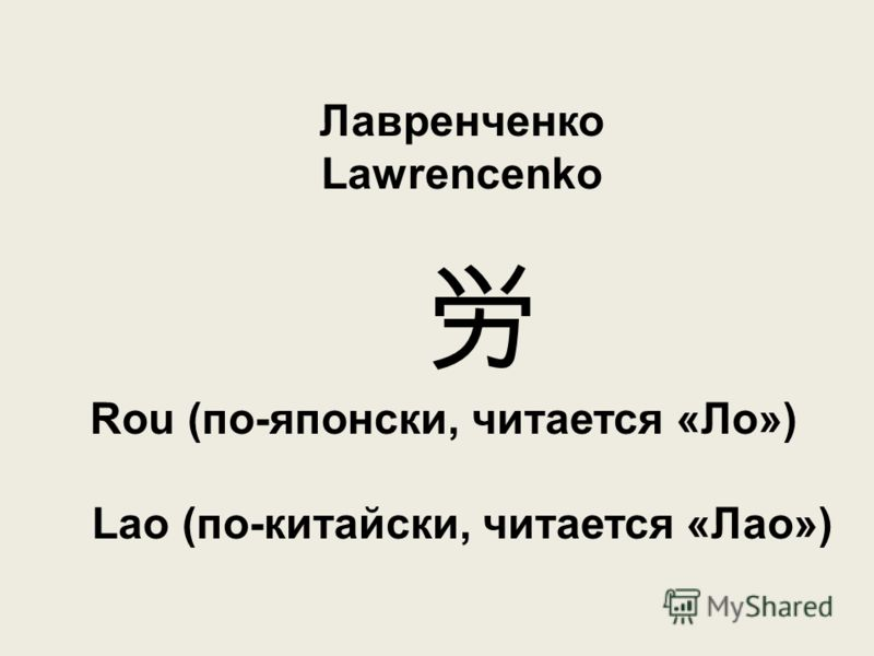 Лавренченко Lawrencenko Rou (по-японски, читается «Ло») Lao (по-китайски, читается «Лао»)