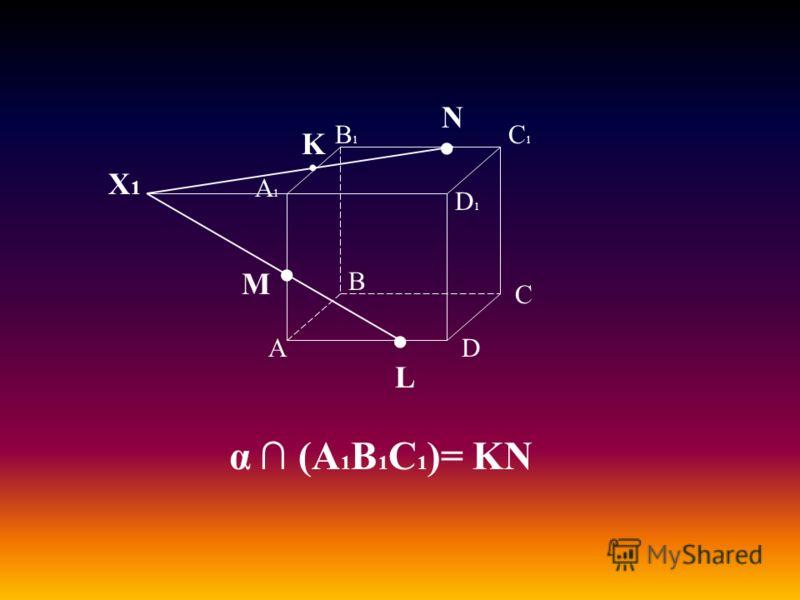 А В С D А1А1 D1D1 С1С1 В1В1 M L N Х1Х1 α (А 1 В 1 С 1 )= KN K