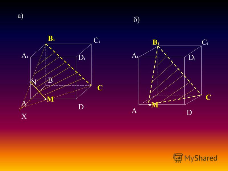 А В С D А1А1 D1D1 С1С1 В1В1 а) б) А А1А1 В1В1 С1С1 D D1D1 M M X ·N С