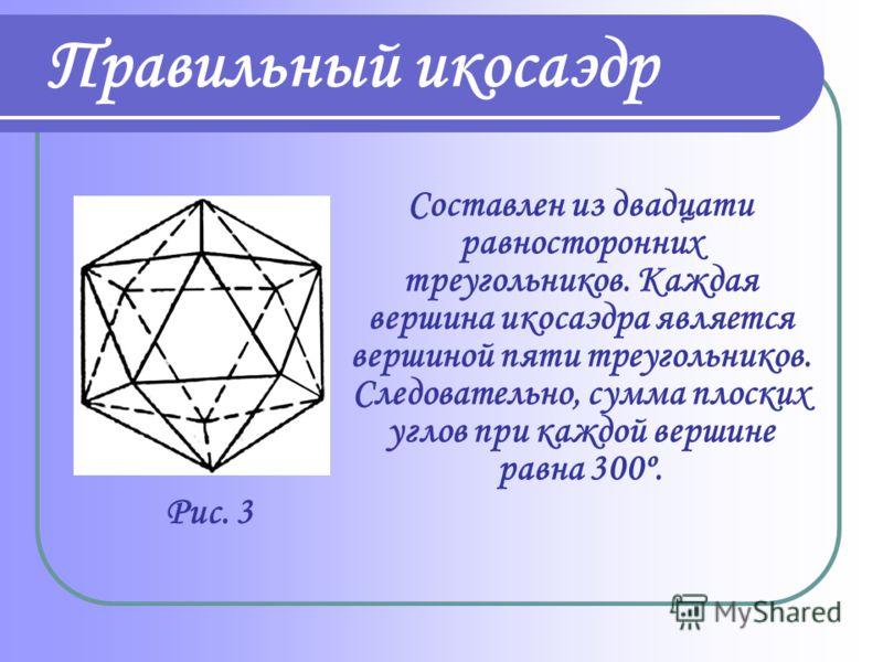 Составлен из восьми равносторонних треугольников. Каждая вершина октаэдра является вершиной четырёх треугольников. Следовательно, сумма плоских углов при каждой вершине 240º. Правильный октаэдр Рис. 2