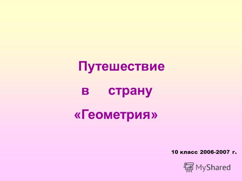 Путешествие в страну «Геометрия» 10 класс 2006-2007 г.