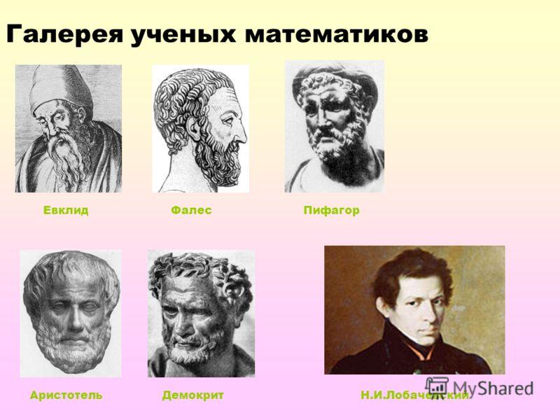 Галерея ученых математиков ЕвклидФалесПифагор АристотельДемокритН.И.Лобачевский