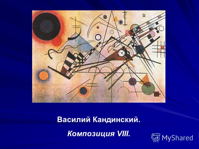 Василий Кандинский. Композиция VIII.