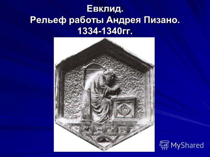 Евклид. Рельеф работы Андрея Пизано. 1334-1340гг.