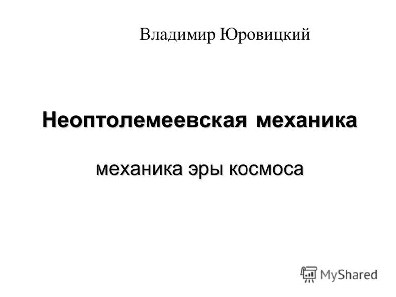 Неоптолемеевская механика механика эры космоса Владимир Юровицкий