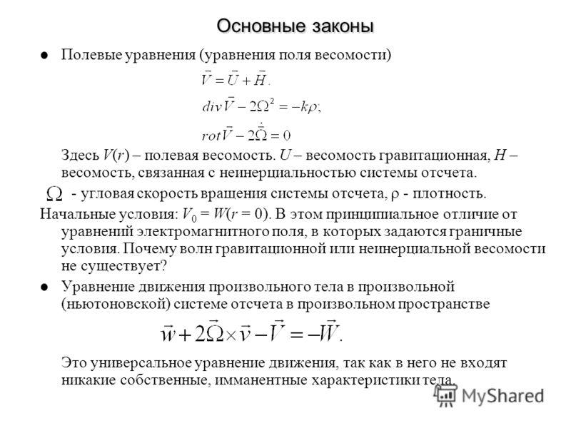 Основные законы Полевые уравнения (уравнения поля весомости) Здесь V(r) – полевая весомость. U – весомость гравитационная, H – весомость, связанная с неинерциальностью системы отсчета. - угловая скорость вращения системы отсчета, - плотность. Начальн