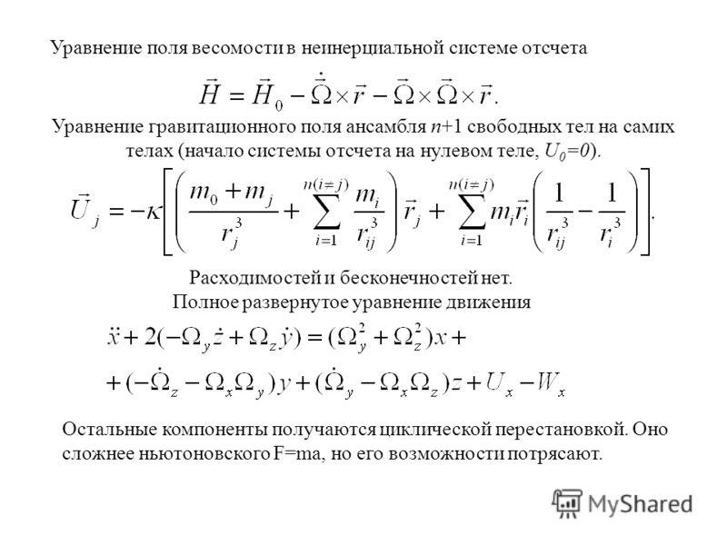Уравнение поля весомости в неинерциальной системе отсчета Уравнение гравитационного поля ансамбля n+1 свободных тел на самих телах (начало системы отсчета на нулевом теле, U 0 =0). Расходимостей и бесконечностей нет. Полное развернутое уравнение движ