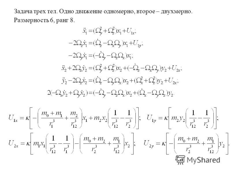 Задача трех тел. Одно движение одномерно, второе – двухмерно. Размерность 6, ранг 8.