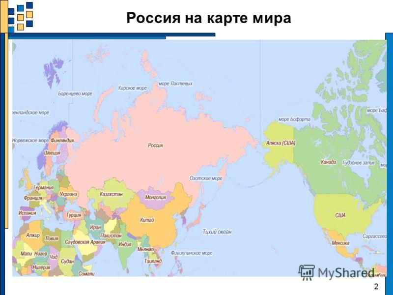 2 Россия на карте мира