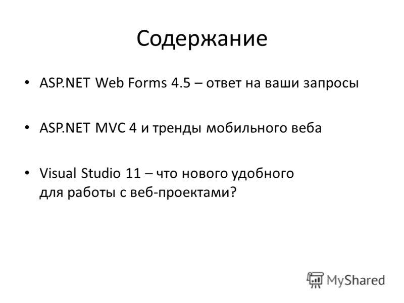 Содержание ASP.NET Web Forms 4.5 – ответ на ваши запросы ASP.NET MVC 4 и тренды мобильного веба Visual Studio 11 – что нового удобного для работы с веб-проектами?